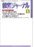教育ジャーナル2016年6月号Lite版(第1特集)