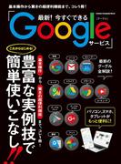 最新!今すぐできるGoogleサービス(Gakken computer mook)