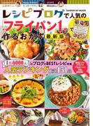 レシピブログで人気の「フライパン1つ」で作るおかず 最新版(ヒットムック料理シリーズ)