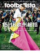 月刊footballista 2016年7月号(月刊footballista)