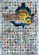 モンスターハンター3(トライ)G アイテム&MAP採集データ知識書(カプコンF)