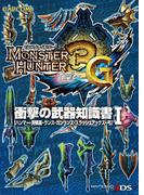 モンスターハンター3(トライ)G 衝撃の武器知識書I(カプコンF)