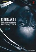 バイオハザード2 公式ガイドブック(カプコンファミ通)