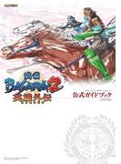 戦国BASARA2 英雄外伝(HEROES)公式ガイドブック(カプコンファミ通)