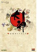大神 公式ガイドブック(カプコンファミ通)