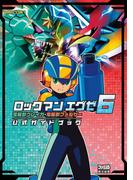 ロックマン エグゼ6 電脳獣グレイガ・電脳獣ファルザー 公式ガイドブック(カプコンファミ通)