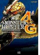 モンスターハンター4G 公式ガイドブック(カプコンファミ通)
