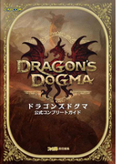 ドラゴンズドグマ 公式コンプリートガイド(カプコンファミ通)