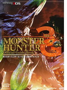 モンスターハンター3(トライ)G 公式ガイドブック(カプコンファミ通)