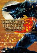 モンスターハンターポータブル 3rd 公式ガイドブック(カプコンファミ通)