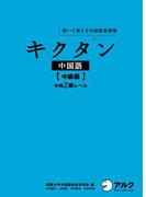 [音声DL付]キクタン中国語【中級編】中検2級レベル