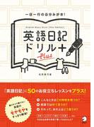 【ポイント50倍】英語日記ドリル〔Plus〕