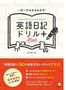 【期間限定価格】英語日記ドリル〔Plus〕