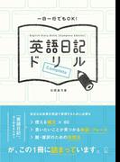 【期間限定価格】英語日記ドリル〔Complete〕