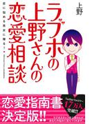 【期間限定価格】ラブホの上野さんの恋愛相談【電子書籍版】(eロマンス新書)