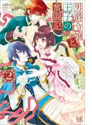 男爵令嬢と王子の奮闘記: 2(アイリスNEO)