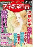 アネ恋♀宣言 Vol.26(アネ恋♀宣言)