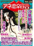 アネ恋♀宣言 Vol.23(アネ恋♀宣言)