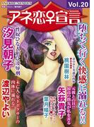 アネ恋♀宣言 Vol.20(アネ恋♀宣言)