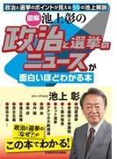 [図解]池上彰の 政治と選挙のニュースが面白いほどわかる本(中経の文庫)