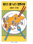 知ろう 食べよう 世界の米(岩波ジュニア新書)