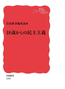 18歳からの民主主義(岩波新書)