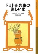 ドリトル先生の楽しい家(岩波少年文庫)