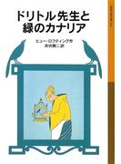 ドリトル先生と緑のカナリア(岩波少年文庫)
