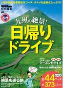 九州の絶景!日帰りドライブ(ウォーカームック)