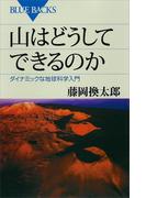 【期間限定価格】山はどうしてできるのか ダイナミックな地球科学入門