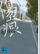 【期間限定価格】傷痕(講談社文庫)