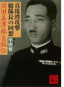 真珠湾攻撃総隊長の回想 淵田美津雄自叙伝(講談社文庫)