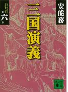 三国演義 第六巻(講談社文庫)