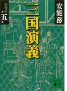 三国演義 第五巻(講談社文庫)
