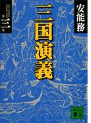 三国演義 第三巻(講談社文庫)