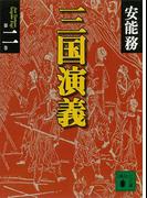 三国演義 第二巻(講談社文庫)