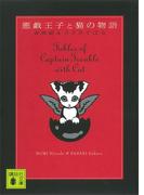 悪戯王子と猫の物語(講談社文庫)