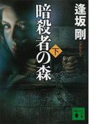 暗殺者の森(下)(講談社文庫)
