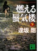燃える蜃気楼(下)(講談社文庫)