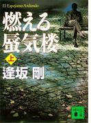 燃える蜃気楼(上)(講談社文庫)