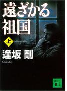 遠ざかる祖国(上)(講談社文庫)