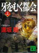 牙をむく都会(上)(講談社文庫)