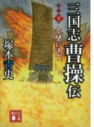 三国志 曹操伝(下) 赤壁に決す(講談社文庫)