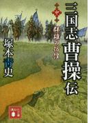 三国志 曹操伝(中) 群雄の彷徨(講談社文庫)