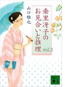 垂里冴子のお見合いと推理 vol.3(講談社文庫)