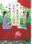 続・垂里冴子のお見合いと推理(講談社文庫)