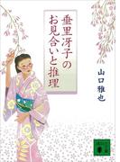 垂里冴子のお見合いと推理(講談社文庫)