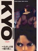 KYO(少年サンデーコミックススペシャル)