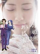 あいの結婚相談所 3(ビッグコミックス)