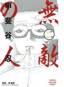 無敵の人(2)
